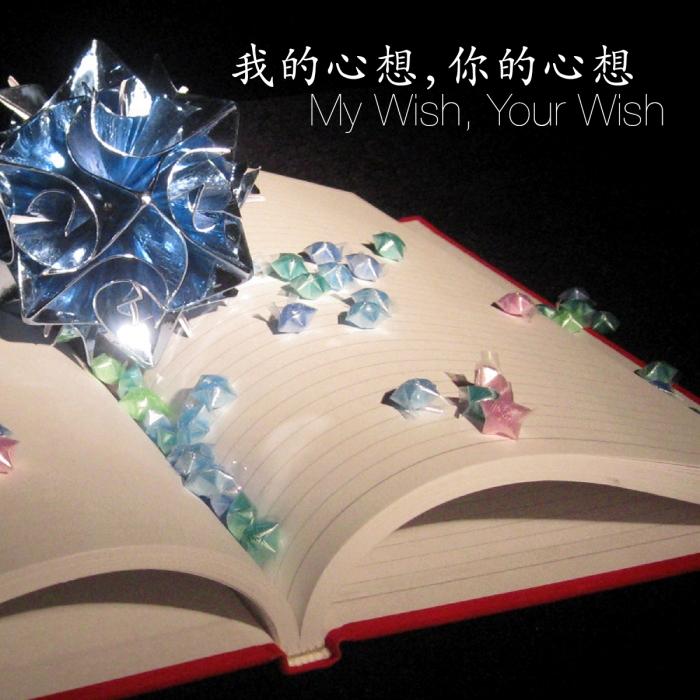 mywishyourwish